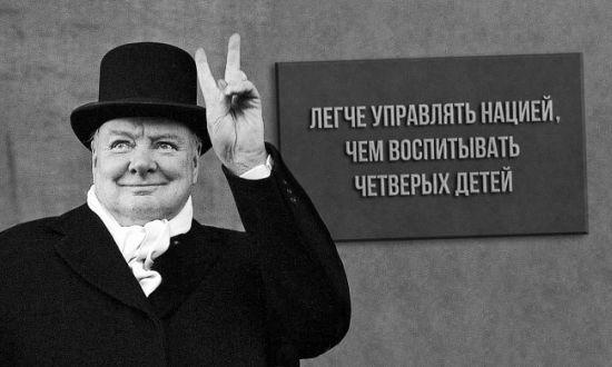 Цитаты: 10 цитат Уинстона Черчилля