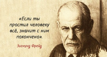 Цитаты: Зигмунд Фрейд