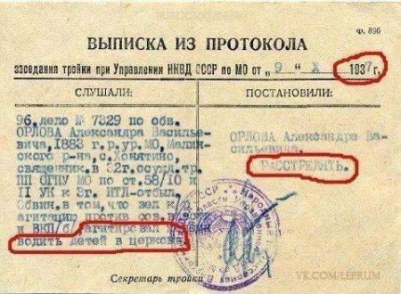 За что расстреливали в советское время