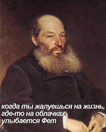 Краткая история Афанасия Афанасьевича Фета