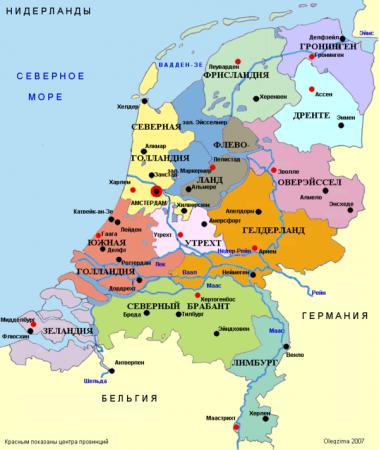 Голландия или Нидерланды?
